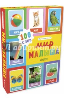 Мир малыша. 100 слов константинова е а карточки для изучения иероглифов 150 карточек соответствующих первому уровню hsk в коробке