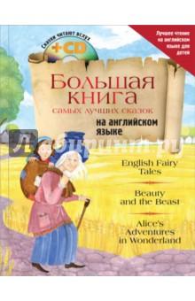Большая книга самых лучших сказок на английском языке (+CD) красавица и чудовище dvd книга