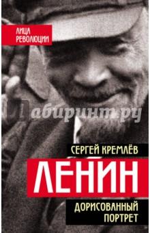 Ленин. Дорисованный портрет ленин в ленин о троцком и троцкизме из истории ркп б