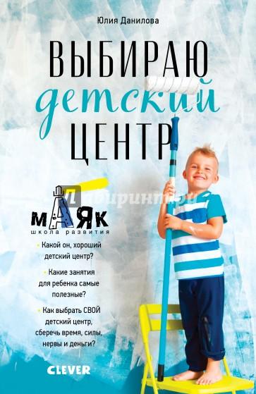 Выбираю детский центр, Данилова Ю.