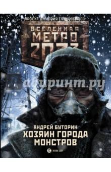 Метро 2033. Хозяин города монстров метро 2033 право на жизнь