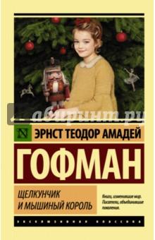 Щелкунчик и мышиный король щелкунчик спб театр русский балет