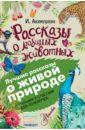 Рассказы о любимых животных, Акимушкин Игорь Иванович