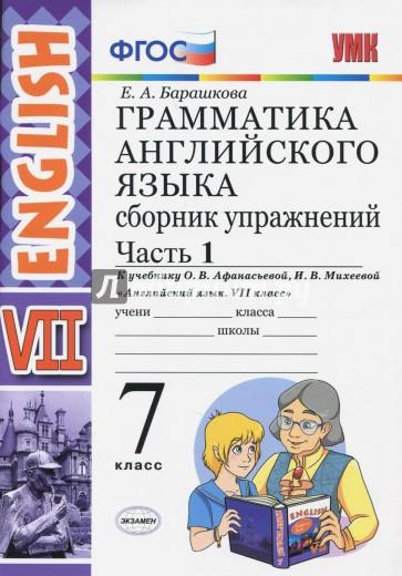 Гдз Английский Язык 9 Класс Афанасьева Михеева Баранова 2018 Фгос
