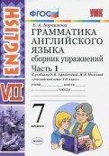 Английский язык. 7 класс. Грамматика. Сборник упражнений к учебнику О. В. Афанасьевой. Часть 1. ФГОС