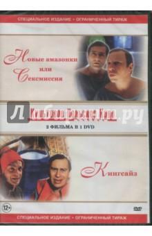 Zakazat.ru: DVD Новые амазонки или сексмиссия/Кингсайз.