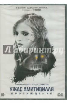 Zakazat.ru: DVD Ужас Амитивилля: Пробуждение. Халфун Фрэнк
