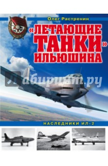 Летающие танки Ильюшина. Наследники Ил-2 нестеров ил 2 h059002 187e