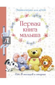 Первая книга малыша. Энциклопедия для детей от 6 месяцев и старше