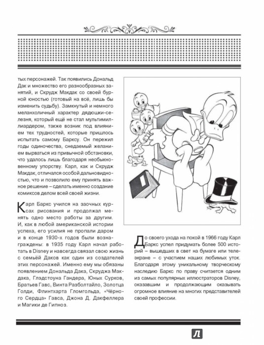 иллюстрация 3 из 82 для раскраска утиные истории