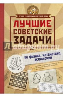 Лучшие советские задачи по физике, математике комлев м любовь секреты удачного замужества традиции проверенные временем