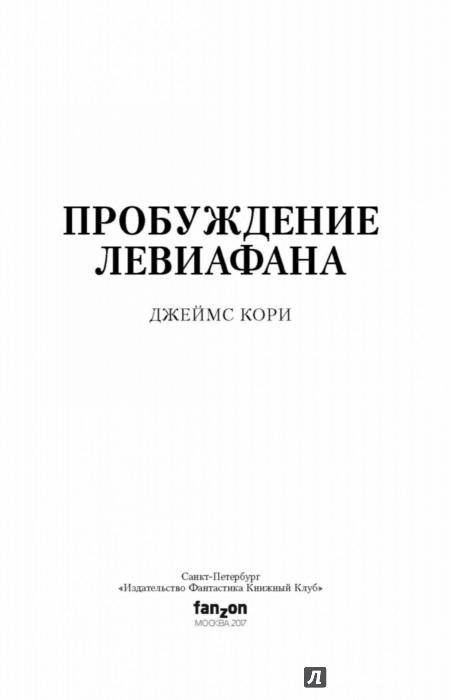Иллюстрация 1 из 40 для Пробуждение Левиафана - Джеймс Кори | Лабиринт - книги. Источник: Лабиринт