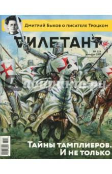 Журнал Дилетант № 024. Декабрь 2017