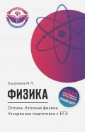 Физика. Оптика. Атомная физика. Ускоренная подготовка к ЕГЭ