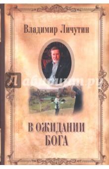 В ожидании Бога конфедициально диплом училища в любом городе россии ode12