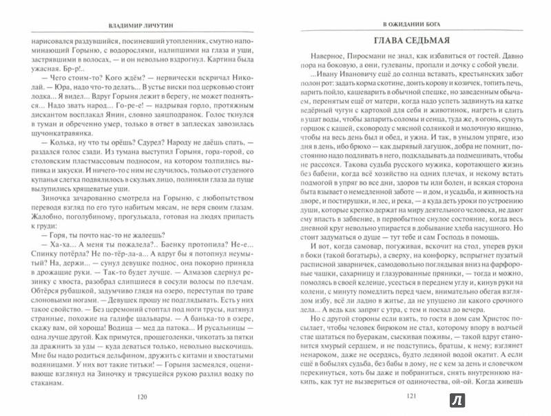 Иллюстрация 1 из 8 для В ожидании Бога - Владимир Личутин | Лабиринт - книги. Источник: Лабиринт