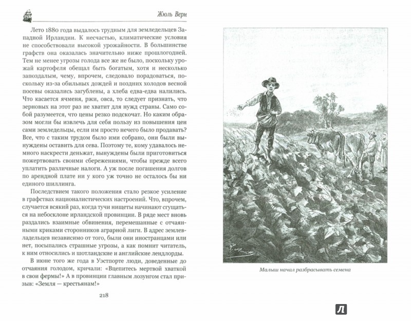Иллюстрация 1 из 49 для Малыш - Жюль Верн | Лабиринт - книги. Источник: Лабиринт