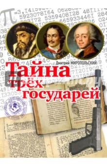 Тайна трёх государей авторский коллектив великие российские актеры