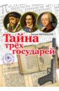 Миропольский Дмитрий Владимирович Тайна трёх государей