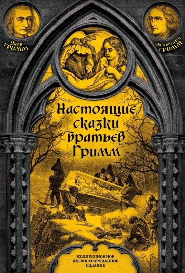 Настоящие сказки братьев Гримм. Полная версия, Гримм Якоб и Вильгельм