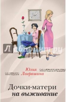 Дочки-матери на выживание две женщины