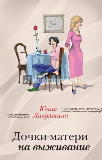 Дочки-матери на выживание, Лавряшина Юлия Александровна
