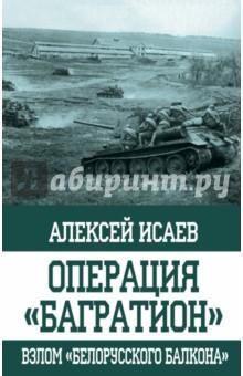 Операция Багратион. Взлом белорусского балкона операция багратион в гродно