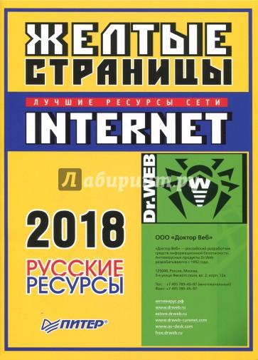 Желтые страницы Internet 2018. Русские ресурсы