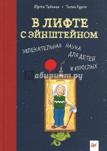 В лифте с Эйнштейном. Увлекательная наука для детей и взрослых, Тайхман Ю.