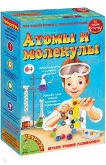 Набор Японские опыты. Атомы и молекулы (1169ВВ/196435) бронштейн атомы и электроны