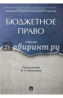 Бюджетное право. Учебник как можно права категории в в новосибирске
