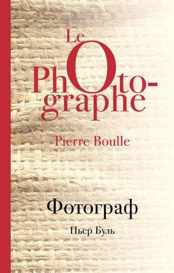 Фотограф, Буль Пьер