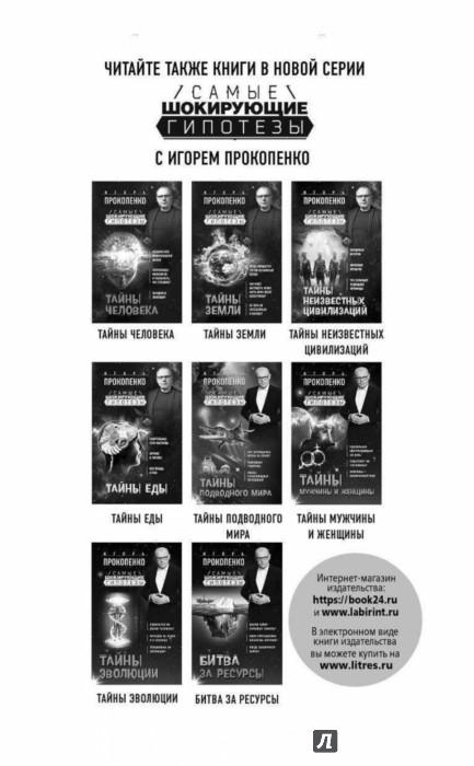 Иллюстрация 1 из 24 для Последняя миссия Гитлера - Игорь Прокопенко | Лабиринт - книги. Источник: Лабиринт