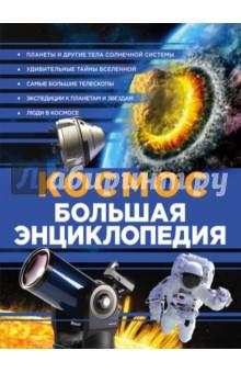 Космос, Бомбора, Земля. Вселенная  - купить со скидкой