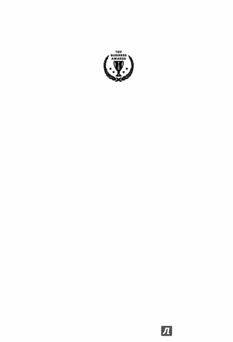 Иллюстрация 1 из 31 для Блокчейн для бизнеса - Уильям Могайар | Лабиринт - книги. Источник: Лабиринт