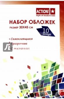 Набор самоклеящихся обложек для книг (10 штук, 300х450 мм) (А250/10)