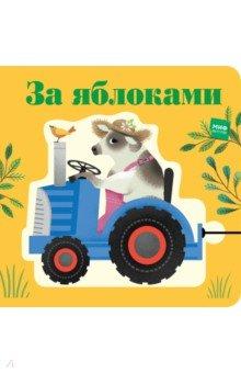 Zakazat.ru: За яблоками. Рен Дженни