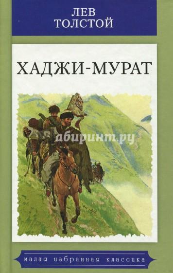 Хаджи-Мурат, Толстой Лев Николаевич
