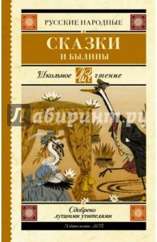 Русские народные сказки и былины былины нечаев а а