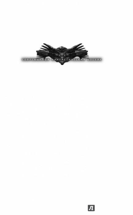 Иллюстрация 1 из 15 для Варвар, который ошибался - Евгений Шепельский | Лабиринт - книги. Источник: Лабиринт