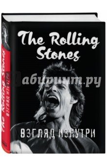 Satisfaction. Rolling Stones - взгляд изнутри