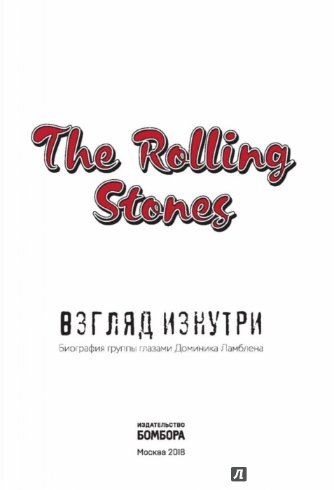 Иллюстрация 1 из 28 для Satisfaction. Rolling Stones - взгляд изнутри - Доминик Ламблен | Лабиринт - книги. Источник: Лабиринт