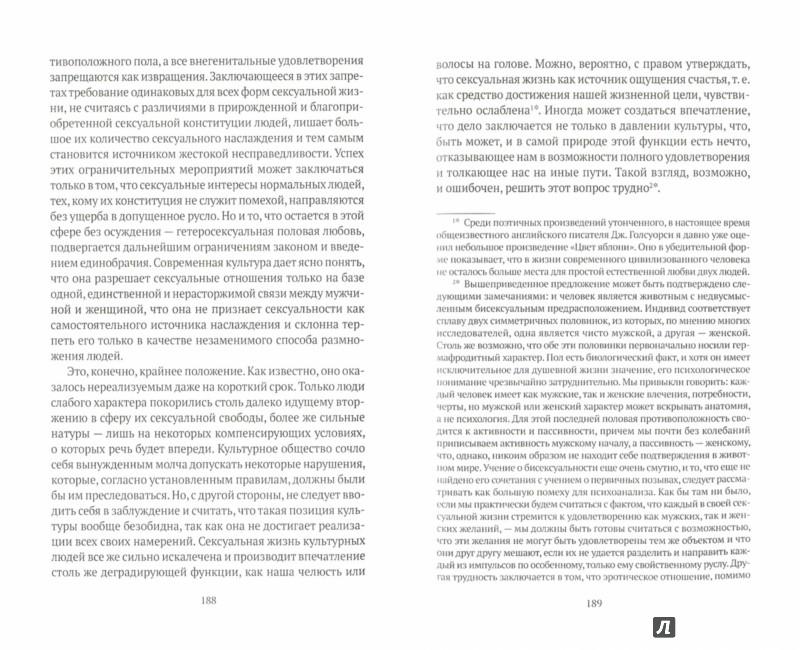 Иллюстрация 1 из 7 для По ту сторону принципа наслаждения. Том 3 - Зигмунд Фрейд | Лабиринт - книги. Источник: Лабиринт