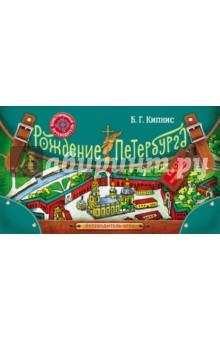 Рождение Петербурга. Путеводитель-игра