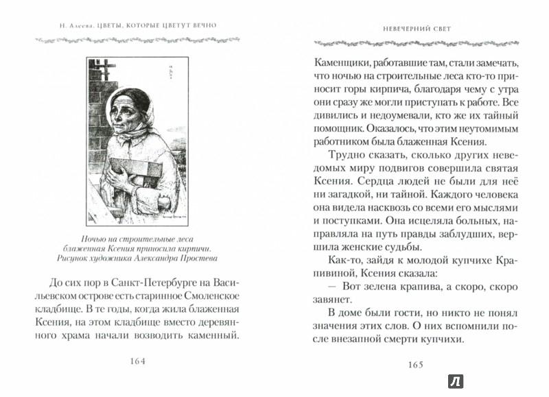 Иллюстрация 1 из 5 для Стрела, запущенная в вечность - Алеева, Лашук   Лабиринт - книги. Источник: Лабиринт