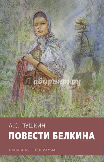 Повести Белкина, Пушкин Александр Сергеевич