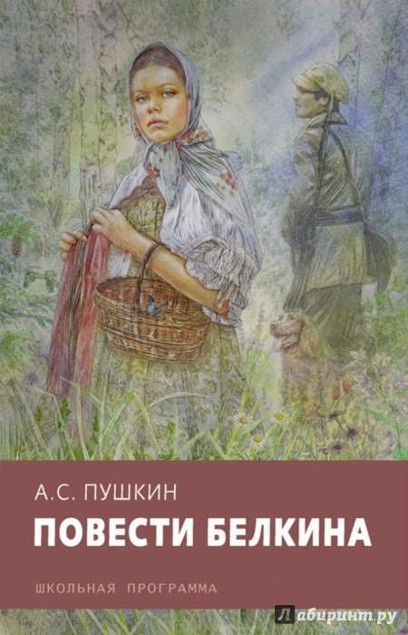 Иллюстрация 1 из 4 для Повести Белкина - Александр Пушкин | Лабиринт - книги. Источник: Лабиринт