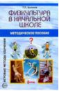 Болонов Геннадий Павлович Физкультура в начальной школе цены онлайн