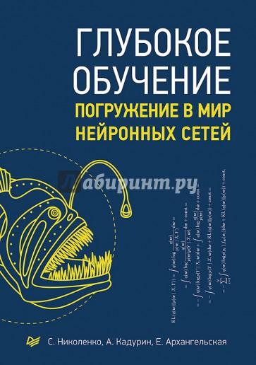 Глубокое обучение. Погружение в мир нейронных сетей, Николенко С., Кадурин А., Архангельская Е.