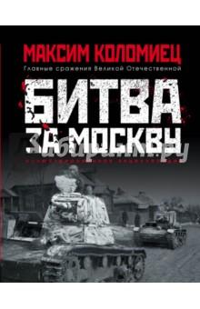 Битва за Москву вермахт у ворот москвы
